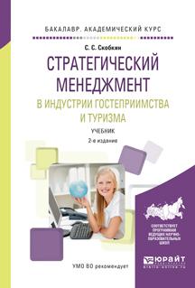 Стратегический менеджмент в индустрии гостеприимства и туризма. Учебник для вузов
