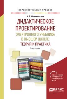 Дидактическое проектирование электронного учебника в высшей школе. Теория и практика. Учебное пособие