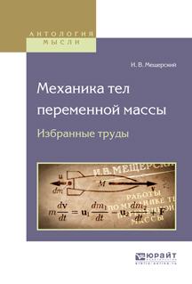 И. В. Мещерский Механика тел переменной массы. Избранные труды