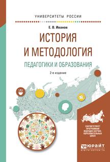 История и методология педагогики и образования. Учебное пособие