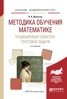 Методика обучения математике. Традиционные сюжетно-текстовые задачи. Учебное пособие