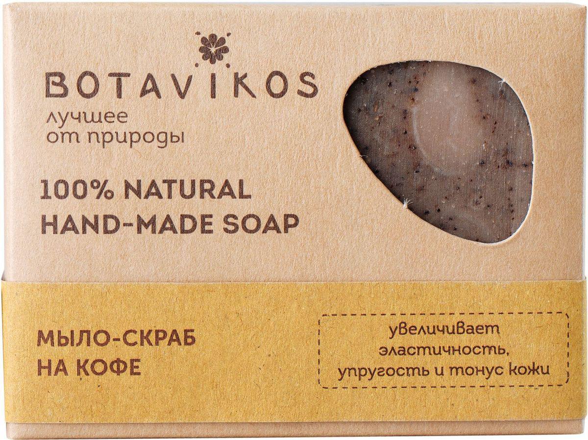 Botavikos мыло-скраб Кофе00009291Это мыло как крепкий утренний кофе мгновенно пробуждает и заряжает энергией на весь день. Мыло с натуральным кофейным ароматомбережно очищает кожу, делает ее гладкой и глянцевой, возвращает упругость и здоровый вид.
