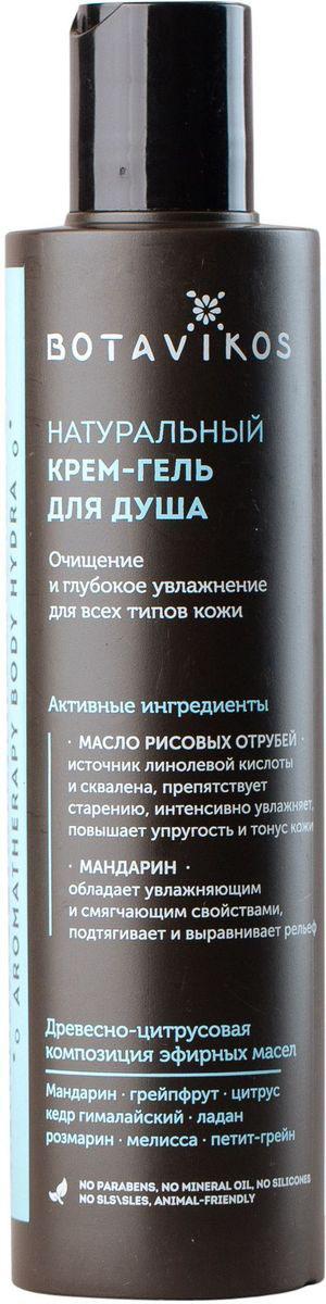 Botavikos крем-гель для душа Боди Гидра, 200 мл00010350Серия: Aromatherapy Body Hydra. Очищение и глубокое увлажнение для всех типов кожи. Натуральный состав крем-геля для душа обеспечивает деликатный уход и глубокое увлажнение, а удивительный аромат цитрусовых с древесными нотами и шелковистая текстура дарят истинное наслаждение. Древесно-цитрусовая композиция эфирных масел: мандарин, грейпфрут, цитрус, кедр гималайский, ладан, розмарин, мелисса, петит-грейн. Активные ингредиенты: Масло рисовых отрубей, источник линолевой кислоты и сквалена, препятствует старению, интенсивно увлажняет, повышает упругость и тонус кожи. Мандарин обладает увлажняющим и смягчающим свойствами, подтягивает и выравнивает рельеф. NO parabens, NO mineral oil, NO silicones, NO perfume, NO SLS\SLES, ANIMAL-FRIENDLY.