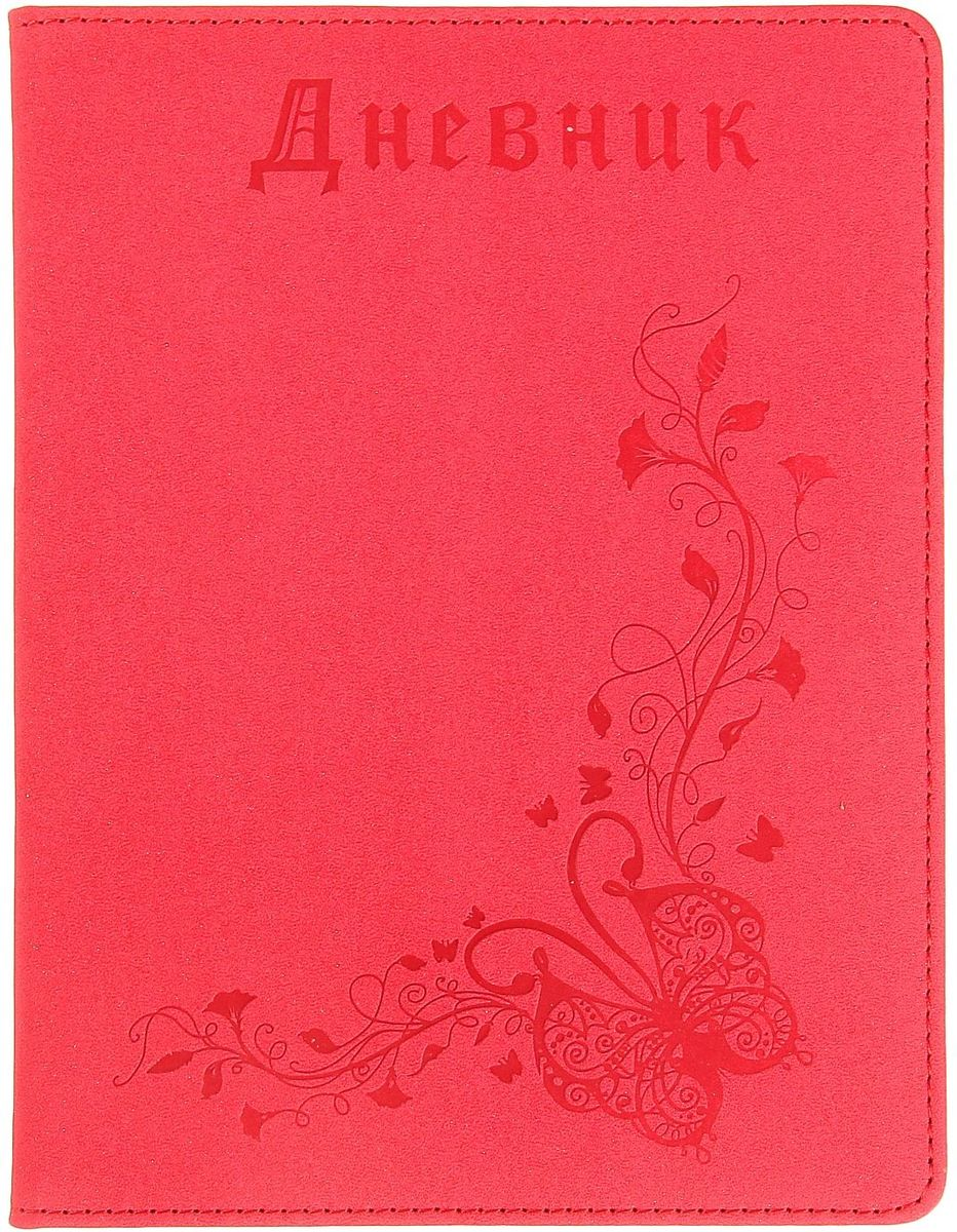 Дневник школьный Бабочка для 5-11 классов цвет красный спейс дневник школьный россия коллаж для 5 11 классов