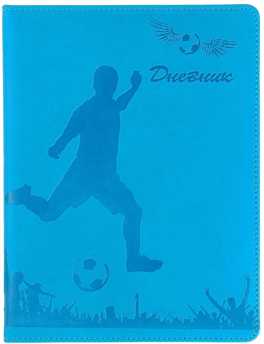 Дневник школьный Футбол для 5-11 классов цвет синий1030333