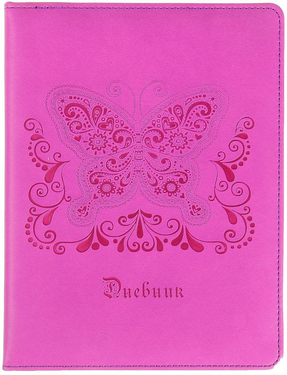 Дневник школьный Бабочка для 5-11 классов цвет фиолетовый1030344