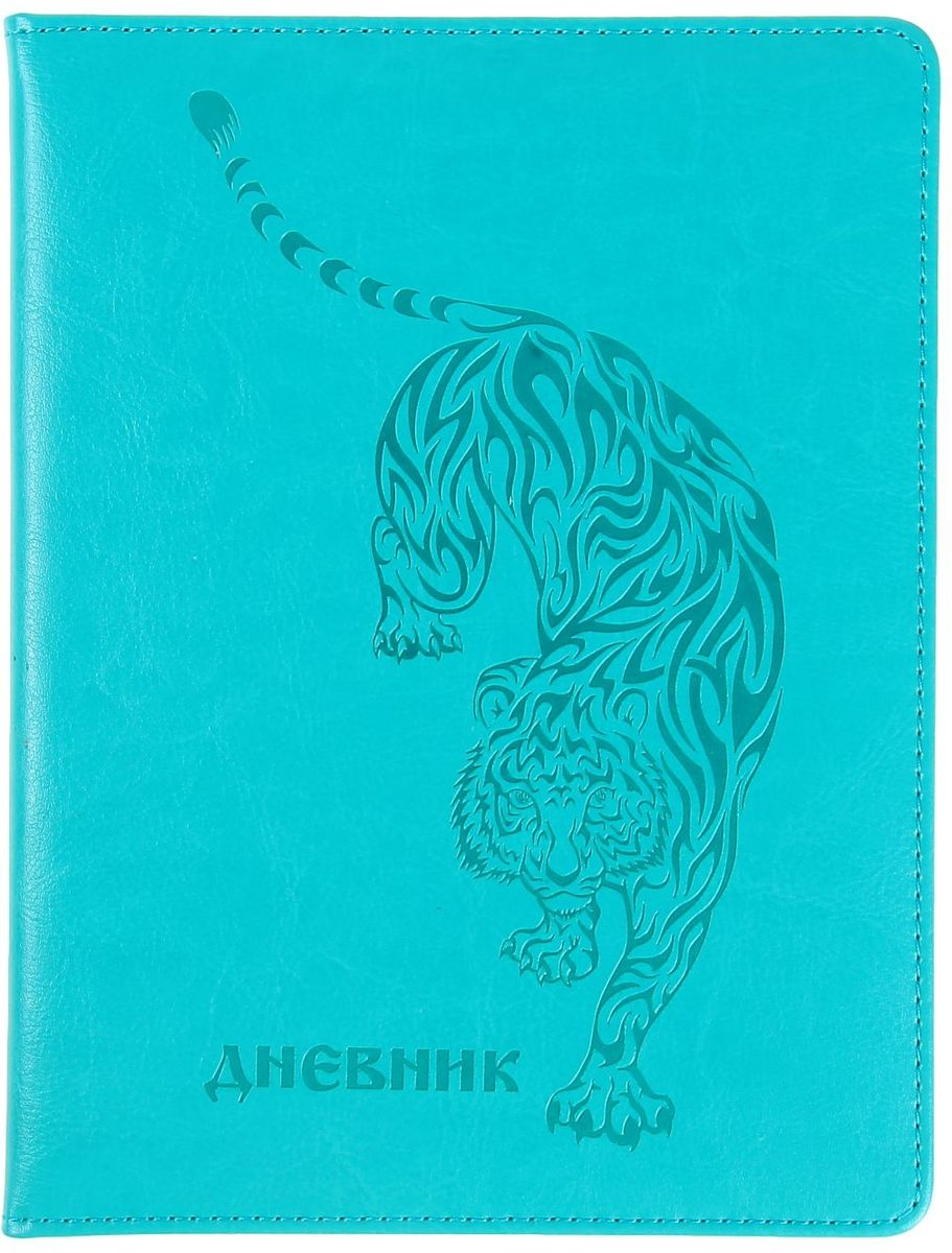 Дневник школьный Тигр для 5-11 классов цвет бирюзовый б д сурис фронтовой дневник дневник рассказы