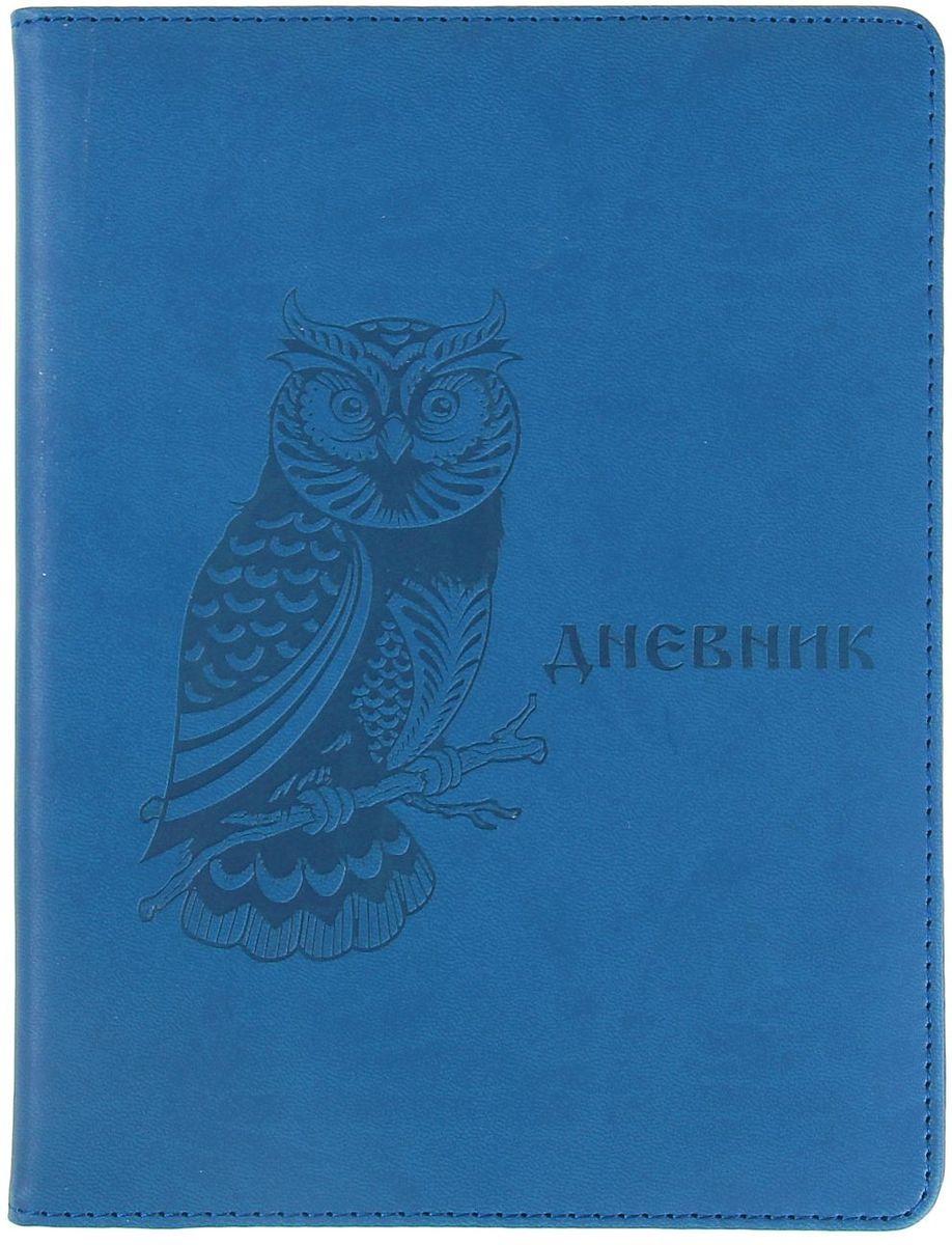 Дневник школьный Сова для 5-11 классов цвет синий1030351