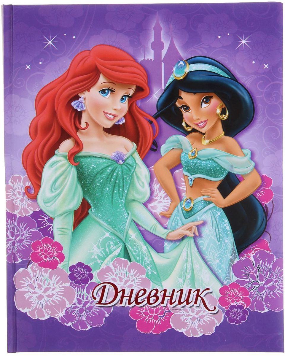 Disney Дневник школьный Принцессы для 1-4 классов1098766Школьный дневник Disney Принцессы поможет вашему ребенку не забыть свои задания, а вы всегда сможете проконтролировать его успеваемость.Дневник предназначен для учащихся 1-4 классов.Внутренний блок дневника состоит из 48 листов. Твердая обложка с поролоном, отделкой выборочным уф-лаком и тиснением фольгой.Дневник станет надежным помощником ребенка в получении новых знаний и принесет радость своему хозяину в учебные будни.