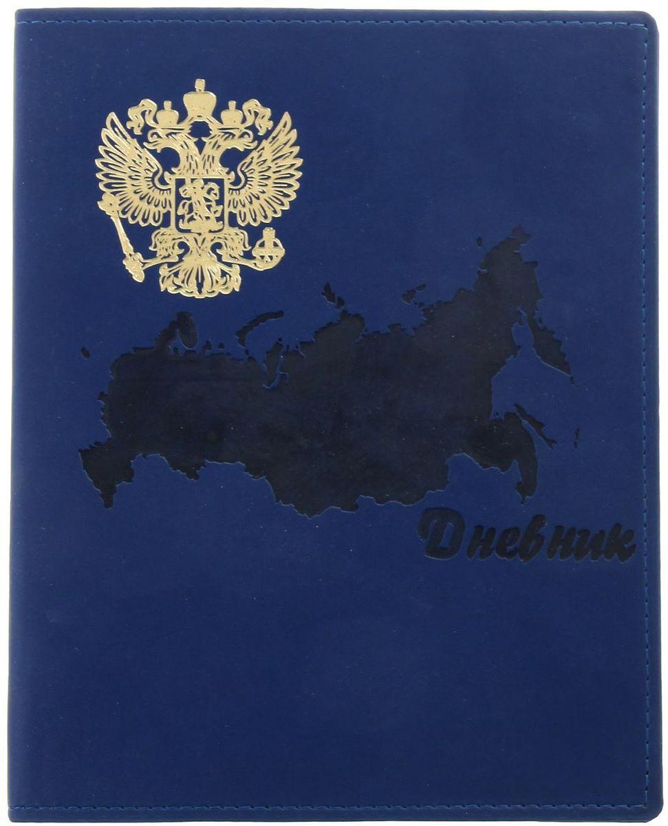 Бриз Дневник школьный Символы России 1164114 бриз дневник школьный мотогонка 40 листов