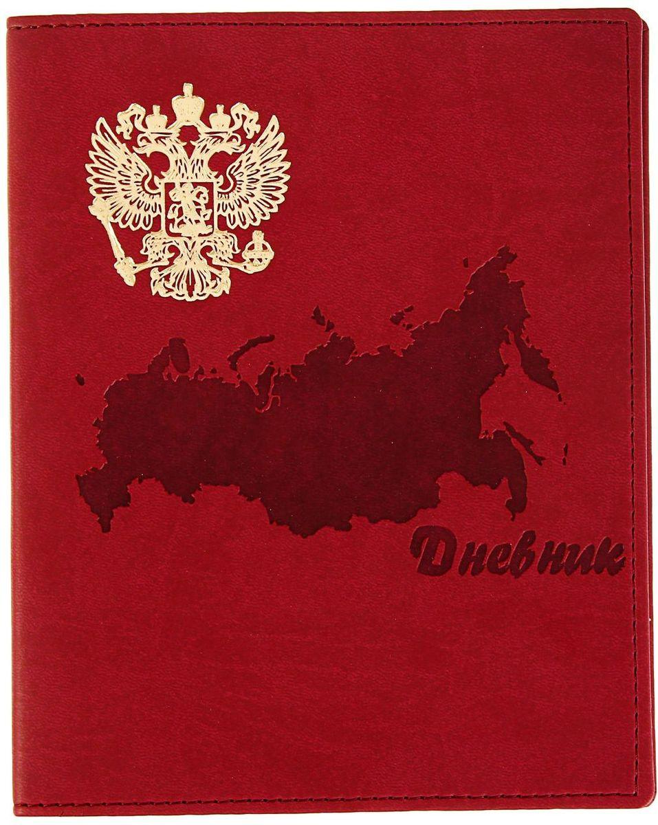 Бриз Дневник школьный Символы России бриз дневник школьный российская рф 40 листов