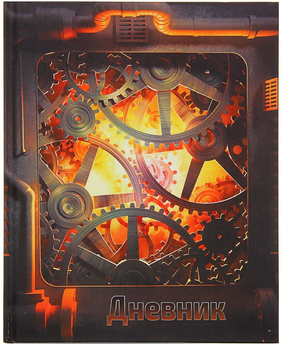 Calligrata Дневник школьный Механика для 5-11 классов спейс дневник школьный россия коллаж для 5 11 классов