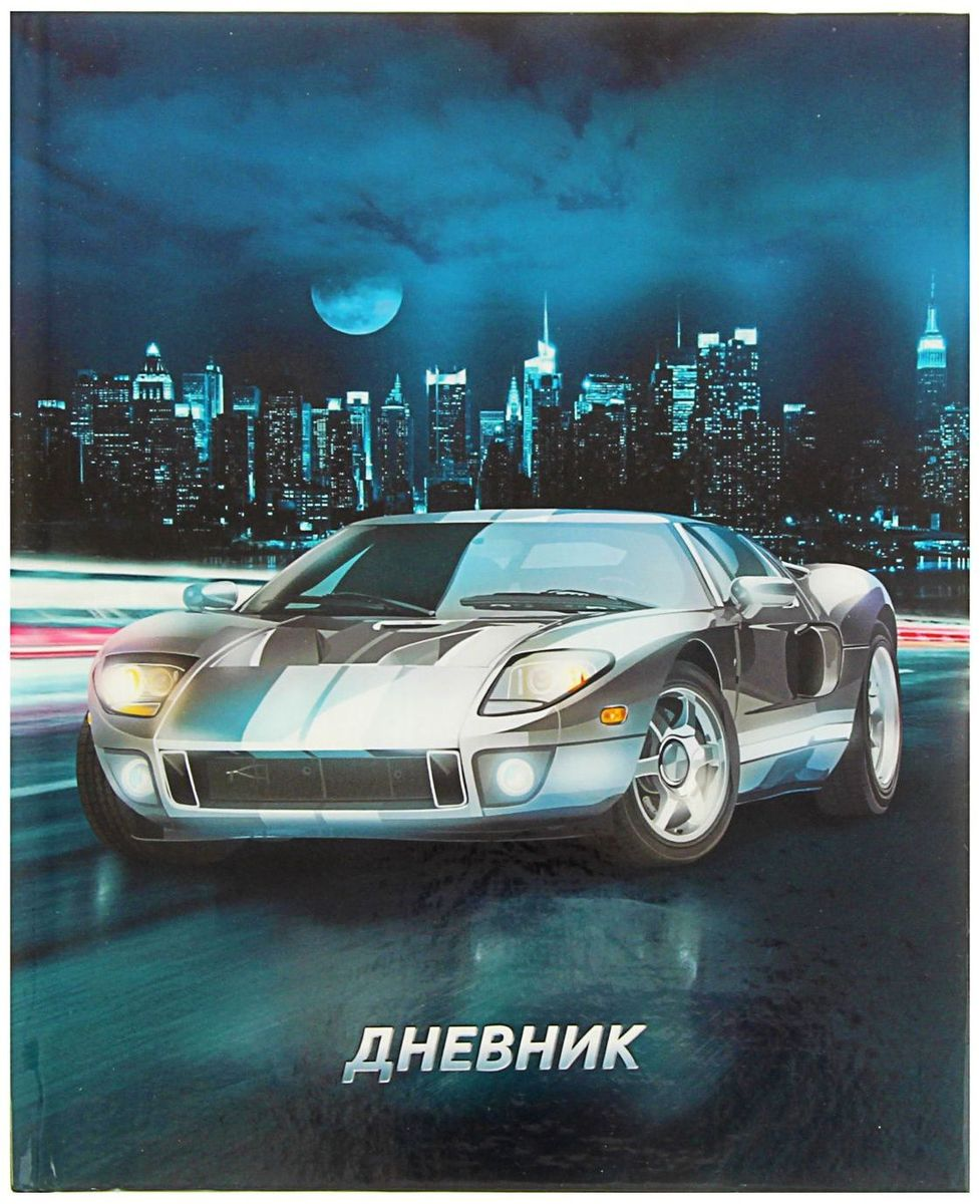 Calligrata Дневник школьный Автомобиль для 5-11 классов спейс дневник школьный россия коллаж для 5 11 классов