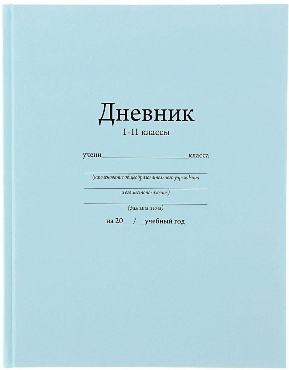 Calligrata Дневник школьный цвет голубой calligrata дневник школьный карта для 5 11 классов