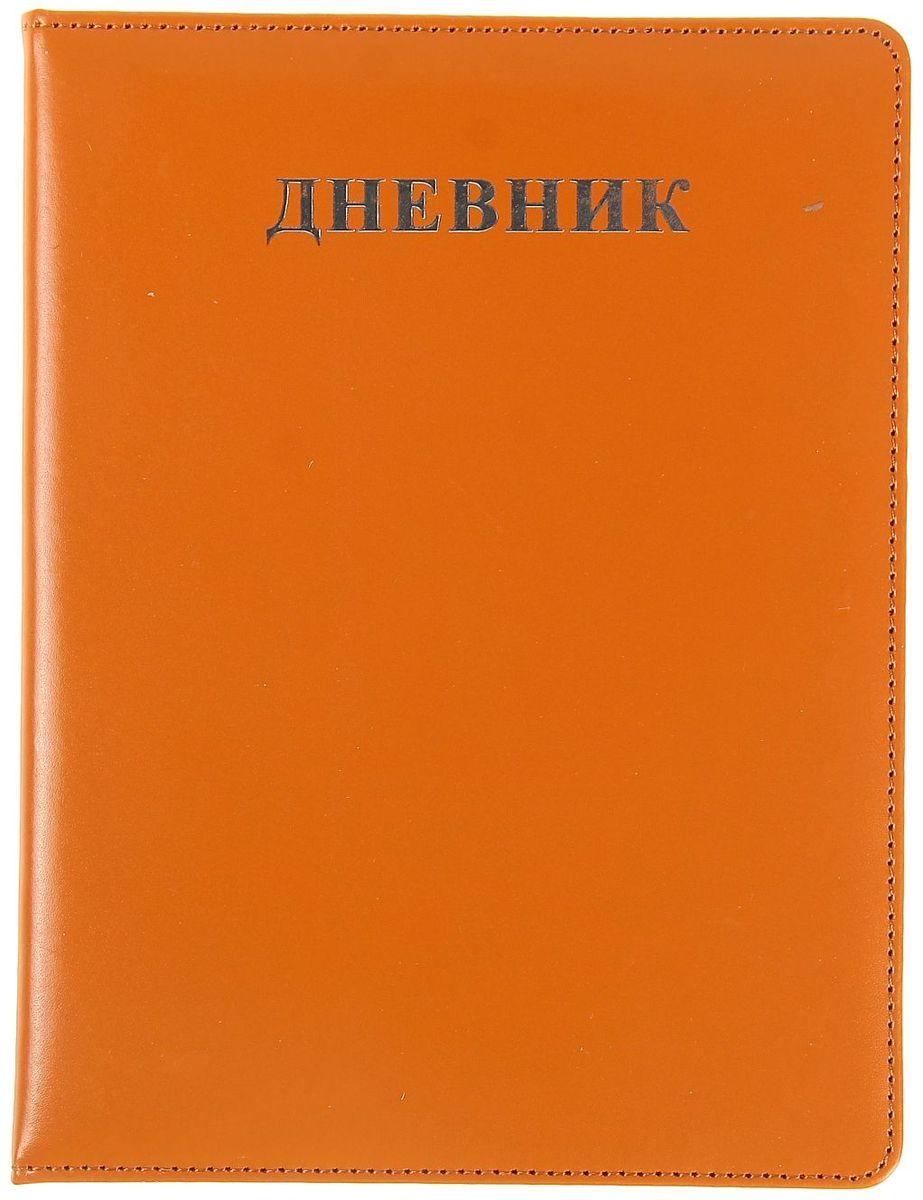 Дневник школьный Классика для 5-11 классов цвет коричневый спейс дневник школьный россия коллаж для 5 11 классов