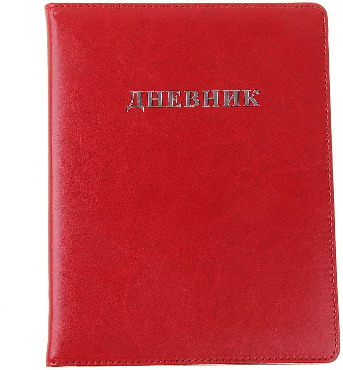Дневник школьный Классика для 5-11 классов цвет красный спейс дневник школьный россия коллаж для 5 11 классов