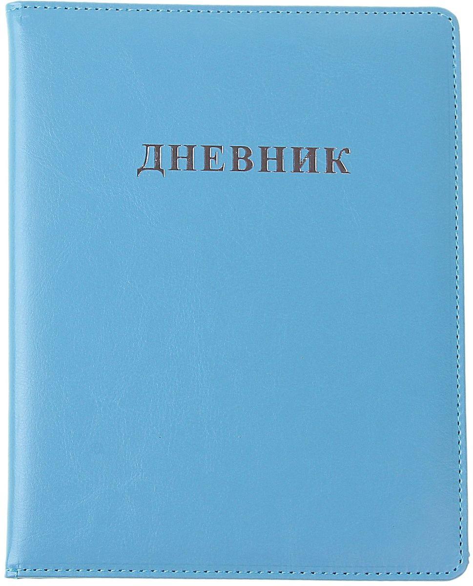 Дневник школьный Классика для 5-11 классов цвет синий135900