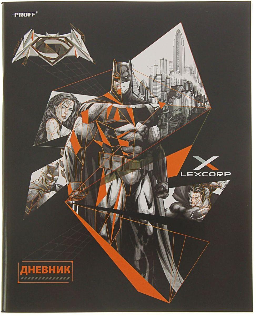 цена на Proff Дневник школьный Бэтмен против Супермена