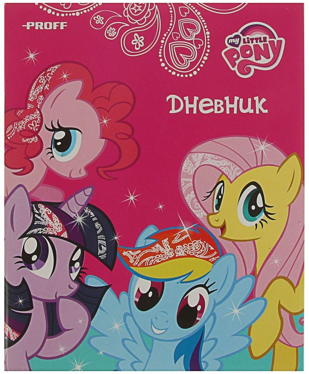My Little Pony Дневник школьный1975131Дневник школьный «My Little Pony» с яркой обложкой предназначен для для учеников младших и средних классов. Дневник поможет вашему ребенку не забыть свои задания, а вы всегда сможете проконтролировать его успеваемость.Твердая обложка надежно защищает внутренний блок и долго сохраняет привлекательный внешний вид. Дневник станет надежным помощником ребенка в получении новых знаний и принесет радость своему хозяину в учебные будни.