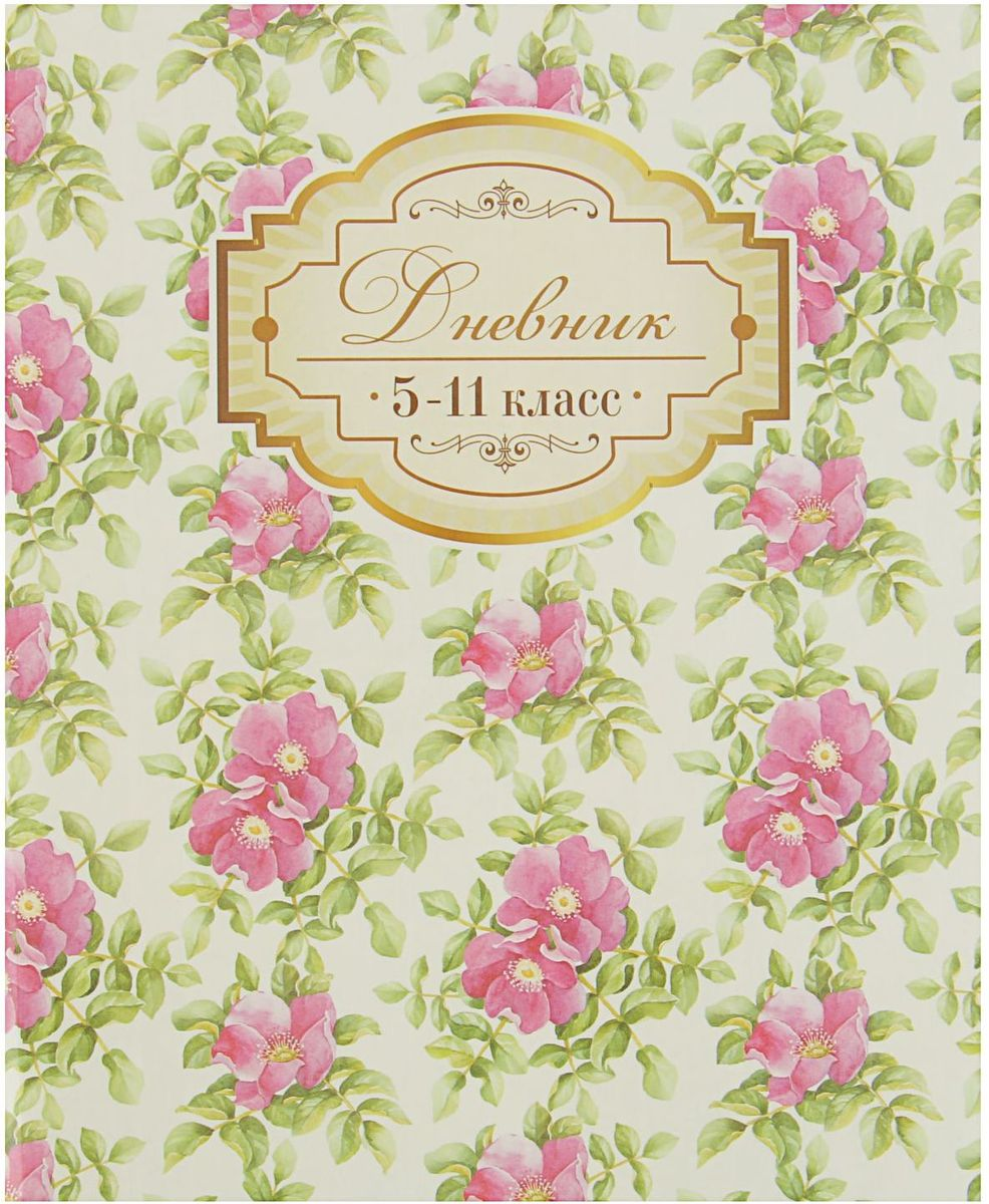 Calligrata Дневник школьный Цветы для 5-11 классов calligrata дневник школьный карта для 5 11 классов