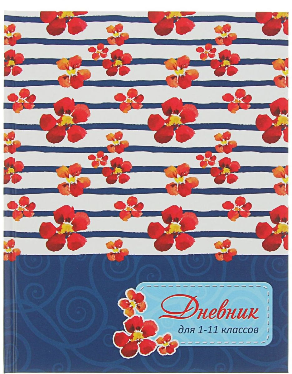 BG Дневник школьный Цветочный узор2080346