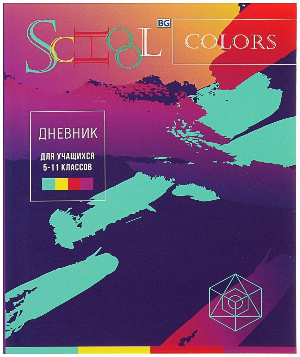 BG Дневник школьный School Colors для 5-11 классов2080422