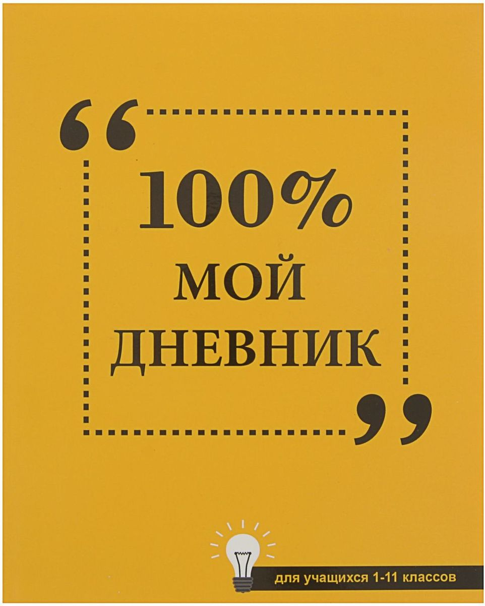 BG Дневник школьный 100% мой дневник бриз дневник школьный первое сентября