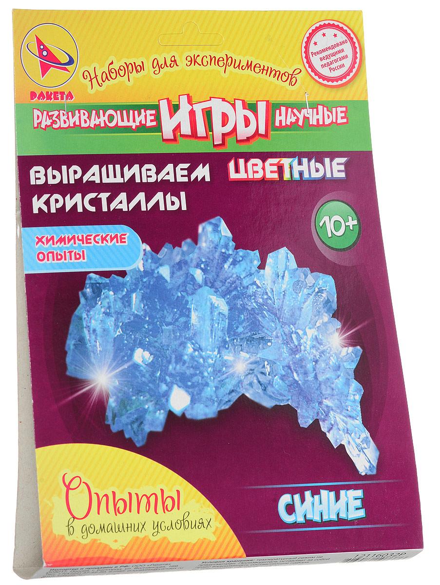 Ракета Набор для опытов и экспериментов Выращиваем цветные кристаллы цвет синий Ракета