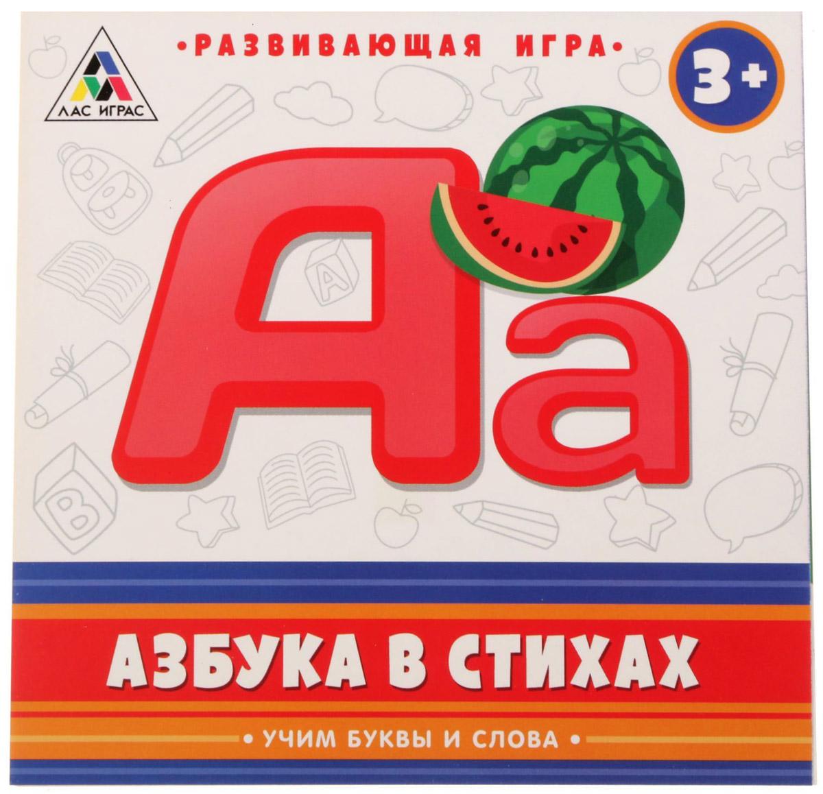 Лас Играс Обучающая игра Азбука в стихах лас играс обучающая игра веселая арифметика