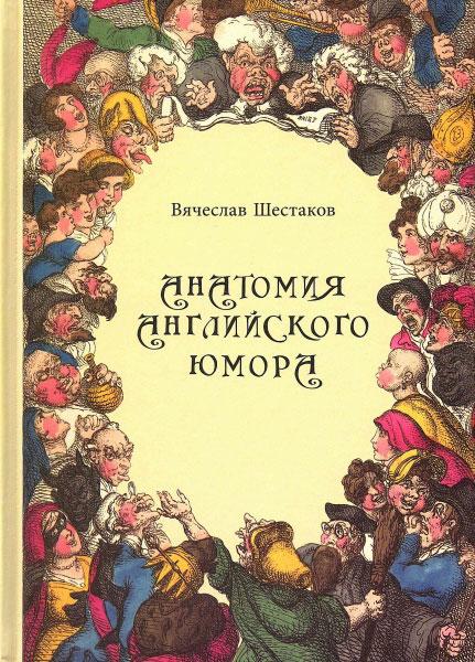 Вячеслав Шестаков Анатомия английского юмора анатомия английского юмора