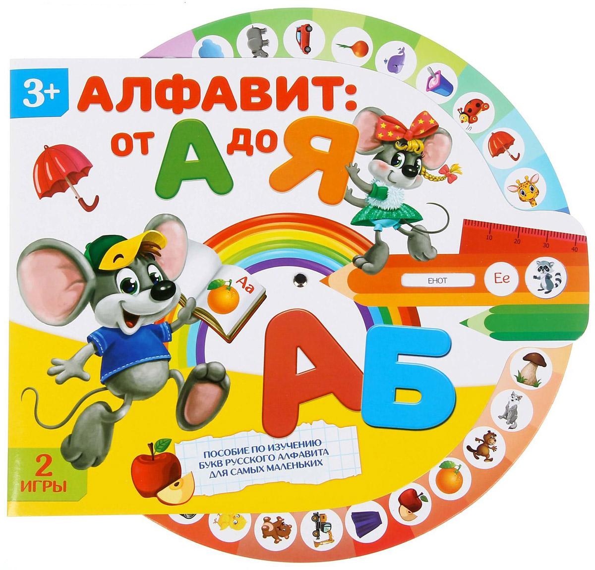 Лас Играс Обучающая игра Алфавит от А до Я лас играс обучающая игра животные на английском