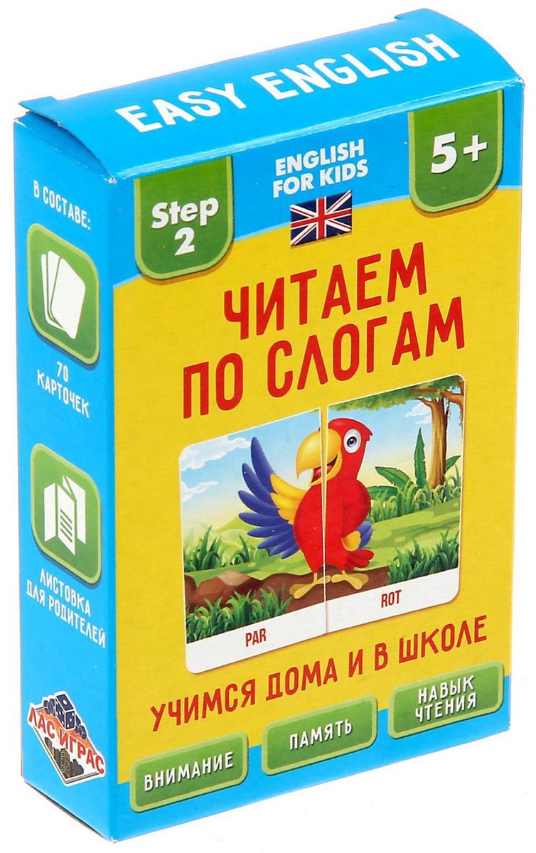 Лас Играс Обучающая игра Английский для детей Шаг 2 Читаем по слогам игрушка тридевятое царство читаем по слогам р26904