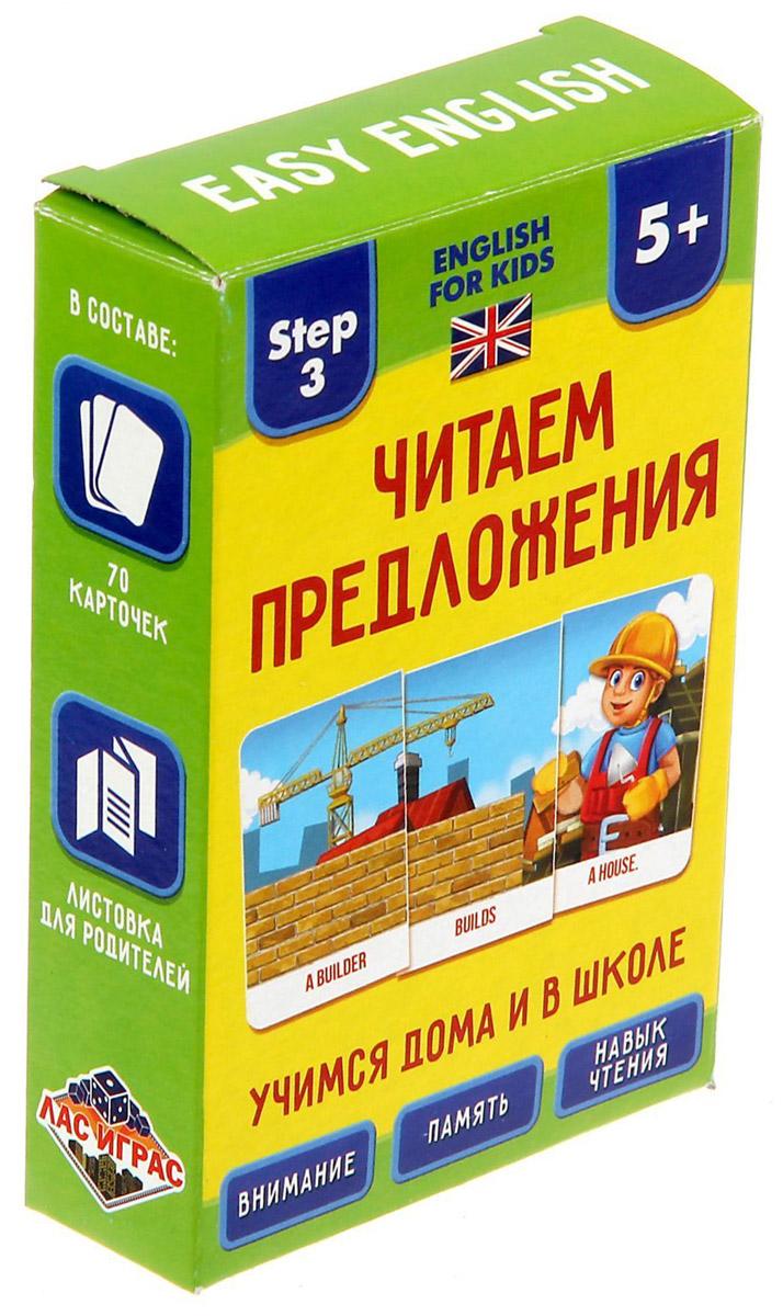 Лас Играс Обучающая игра Английский для детей Шаг 3 Читаем предложения игрушка тридевятое царство читаем по слогам р26904