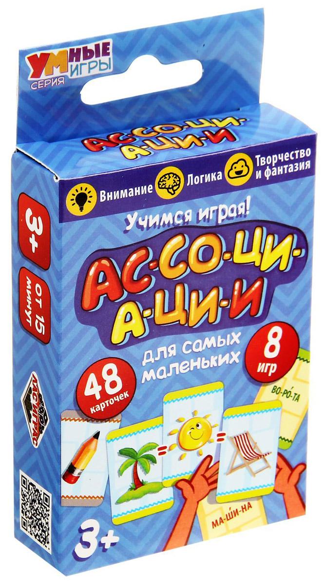 Лас Играс Обучающая игра Ас-со-ци-а-ци-и лас играс обучающая игра лесные приключения учим цвета и цифры