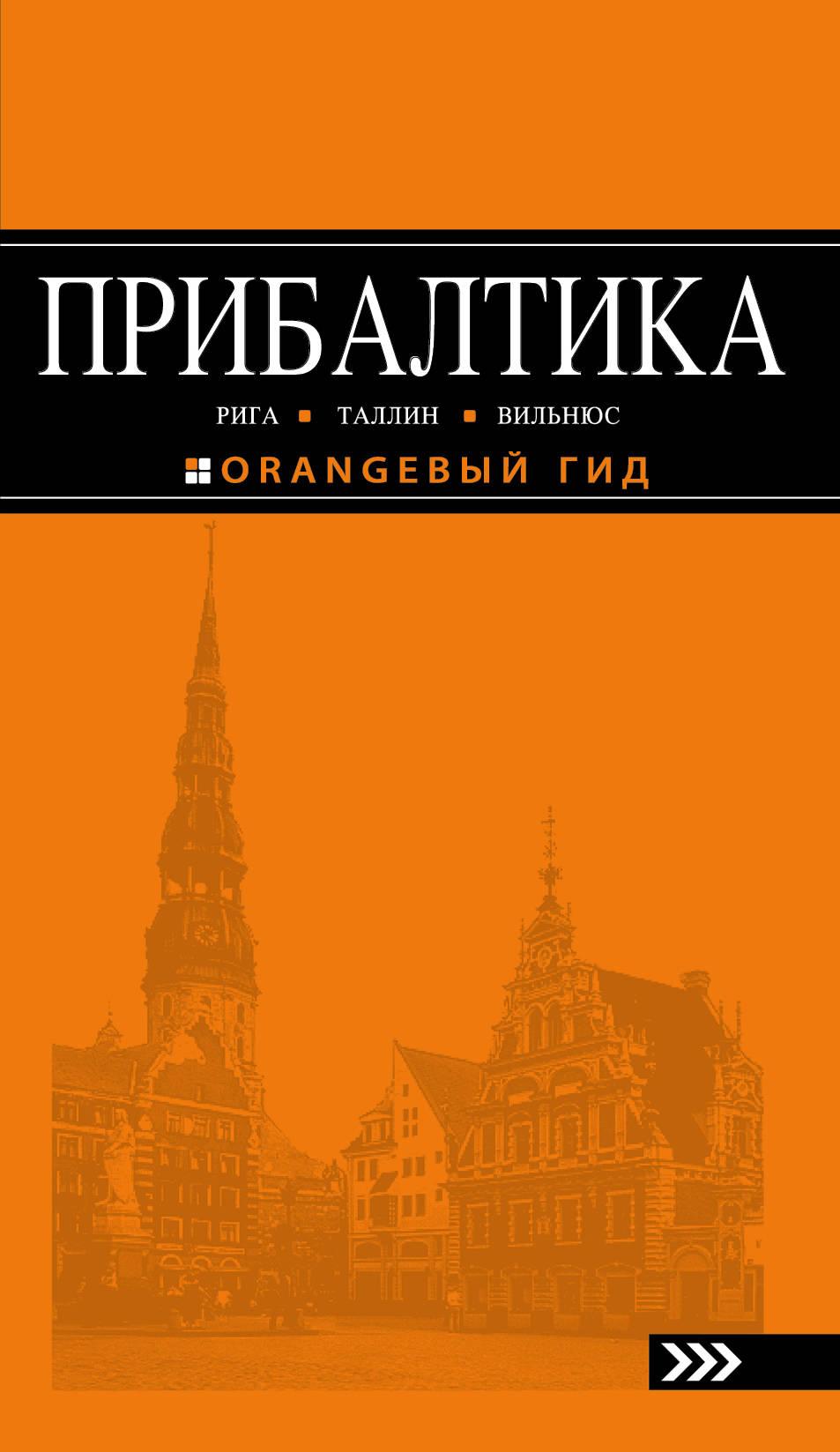 Ольга Чередниченко Прибалтика. Рига, Таллин, Вильнюс