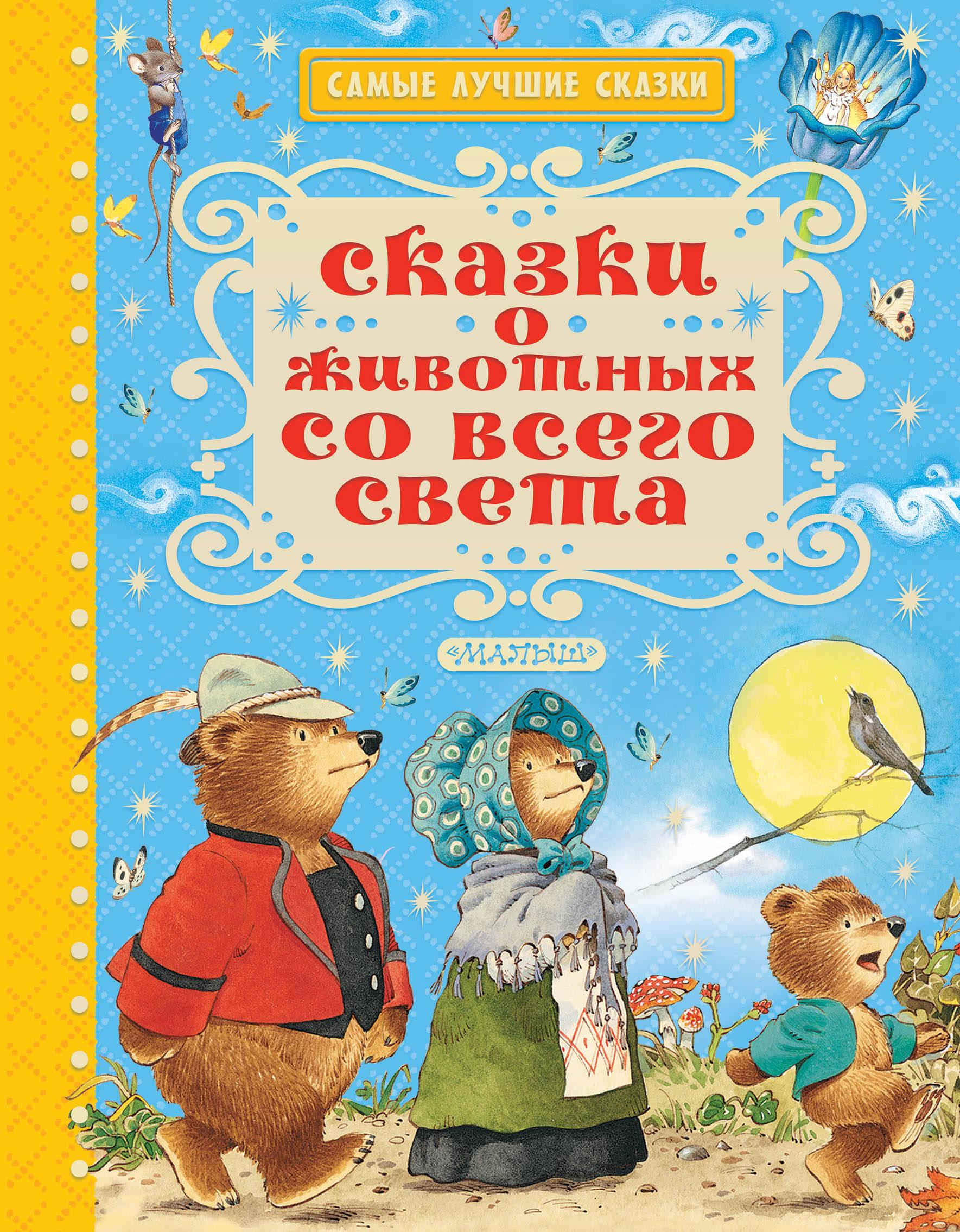 Сказки о животных со всего света ISBN: 978-5-17-104234-9 золотые сказки о животных