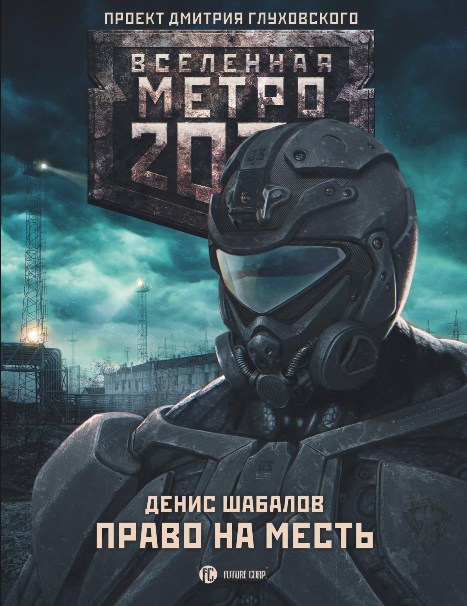 Денис Шабалов Метро 2033. Право на месть метро 2033 путь проклятых