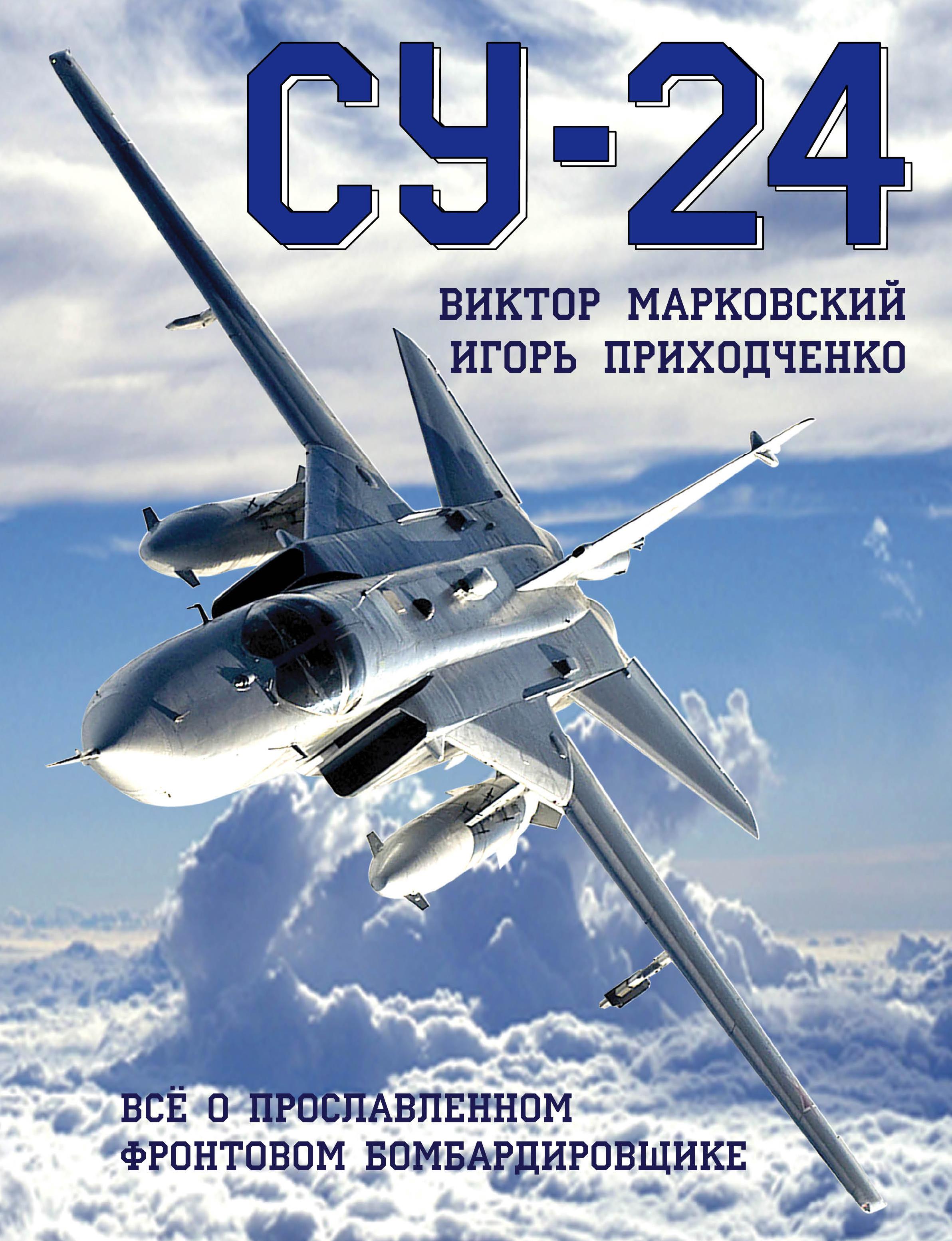 Виктор Марковский, Игорь Приходченко Су-24. Все о прославленном фронтовом бомбардировщике
