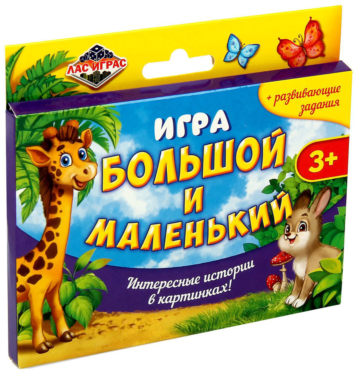 Лас Играс Обучающая игра Большой и маленький лас играс обучающая игра веселая арифметика
