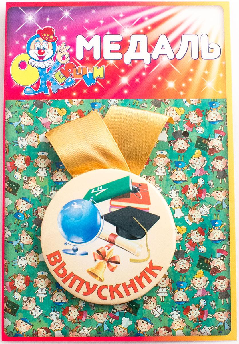 Медаль сувенирная Эврика Выпускник. Глобус медаль сувенирная эврика выпускник сова