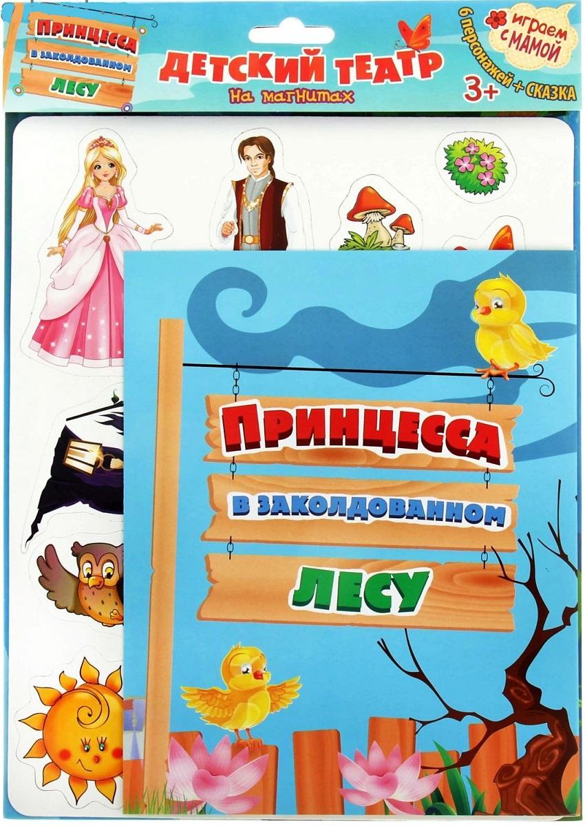 Лас Играс Обучающая игра-театр Принцесса заколдованного леса лас играс обучающая игра животные на английском