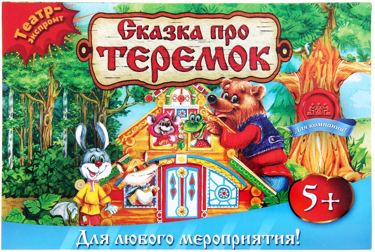 Лас Играс Обучающая игра театр-экспромт Теремок лас играс обучающая игра лесные приключения учим цвета и цифры