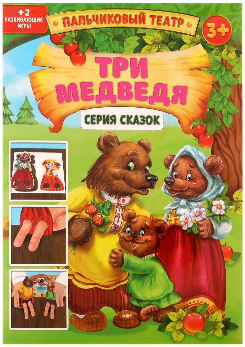 Лас Играс Обучающая игра Три медведя airis press настольная игра волшебный театр колобок три медведя