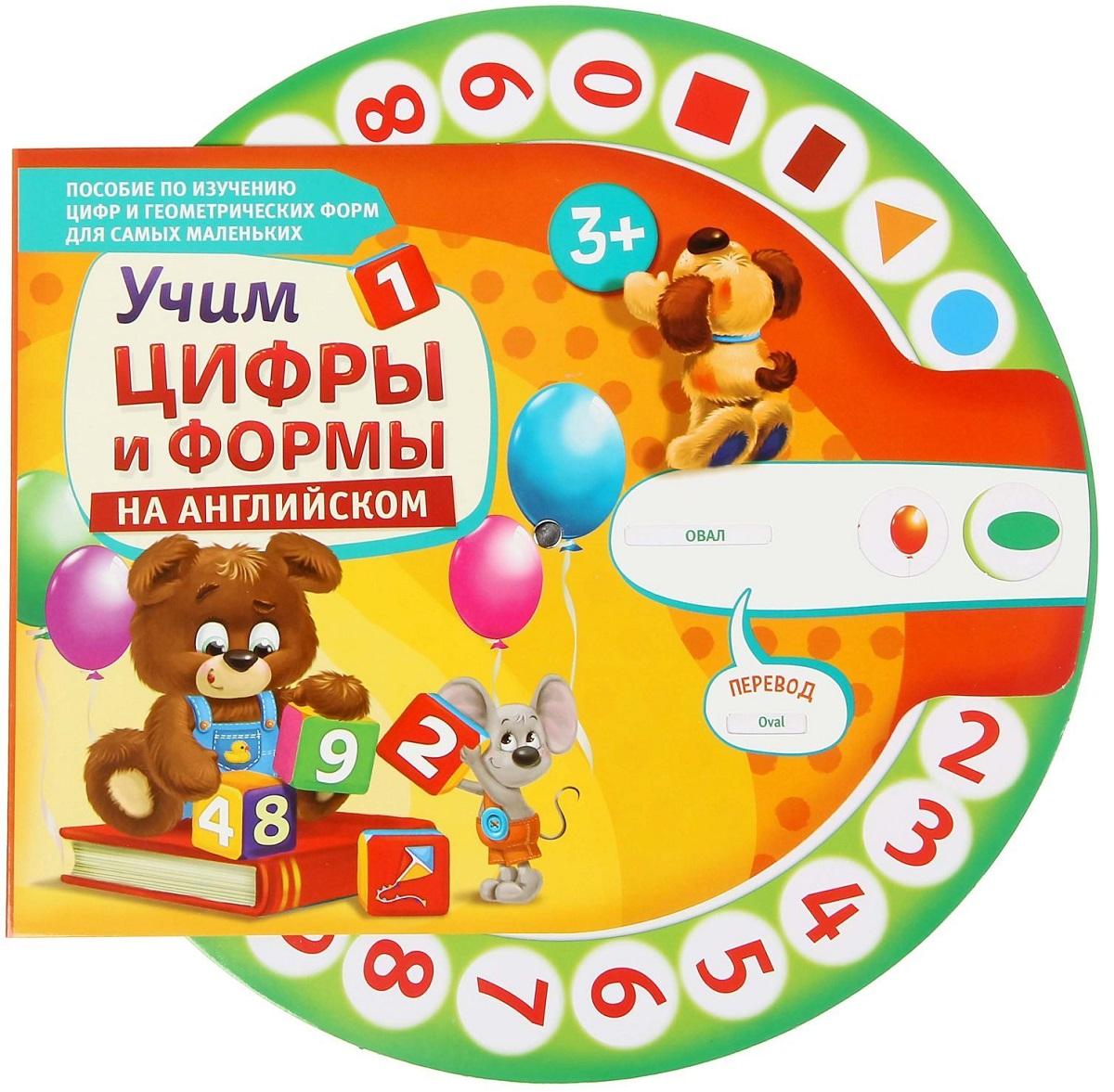 Лас Играс Обучающая игра Учим цифры и формы на английском лас играс обучающая игра лесные приключения учим цвета и цифры