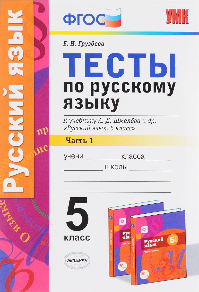 Русский язык. 5 класс. Тесты к учебнику А. Д. Шмелева и др. Часть 1