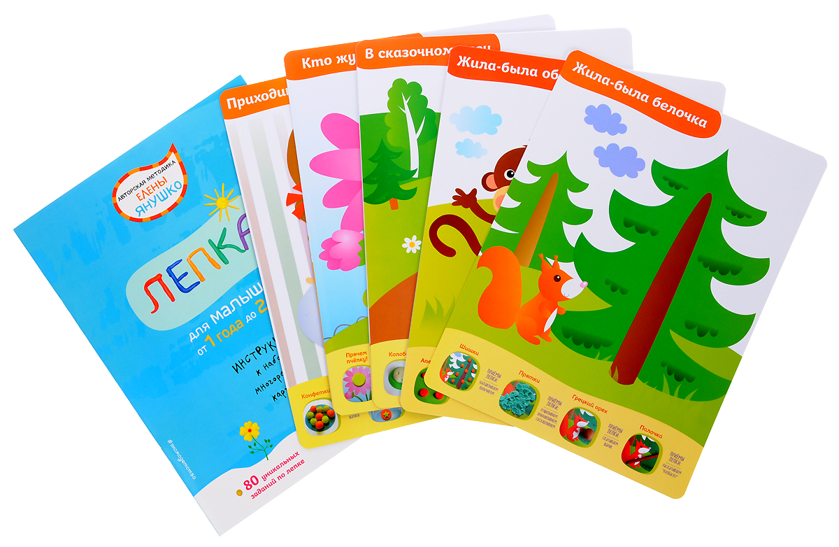 Лепка. Многоразовые развивающие карточки (комплект).