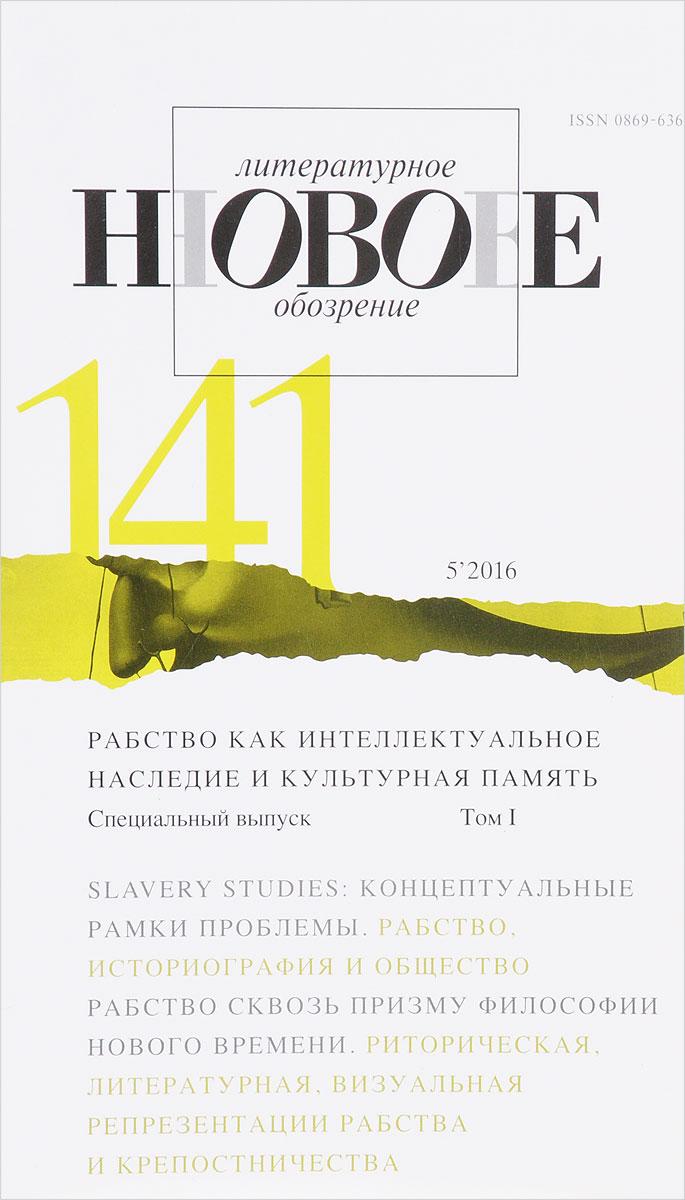 новое полное обозрение г архангельска Новое литературное обозрение, №141(5), 2016