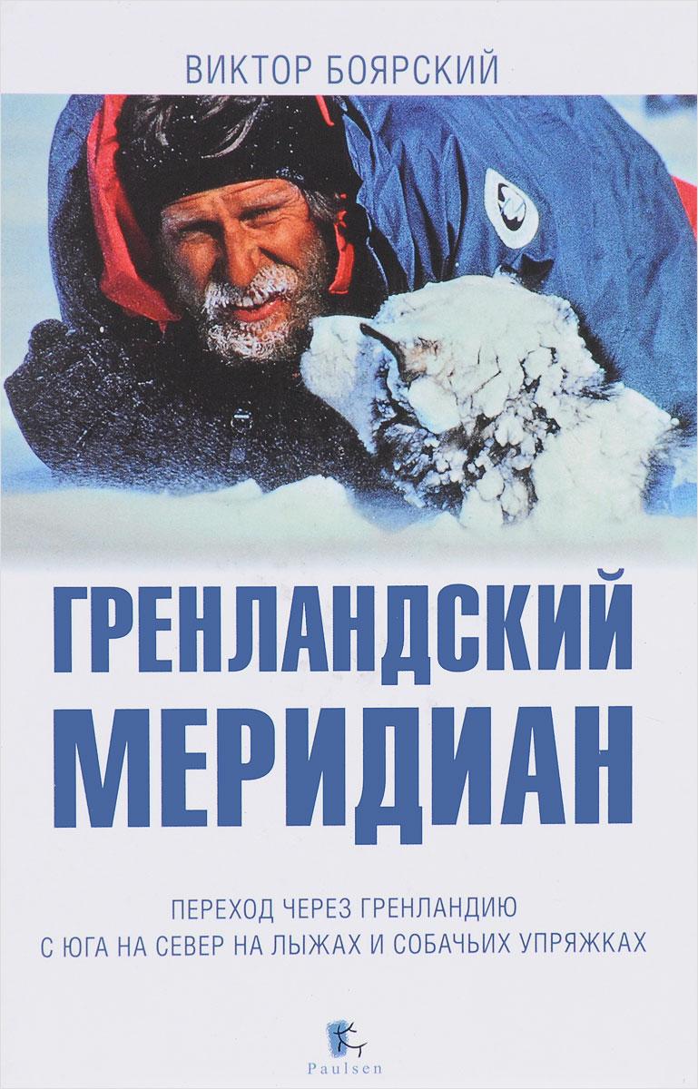 Виктор Боярский Гренландский меридиан кровавый меридиан