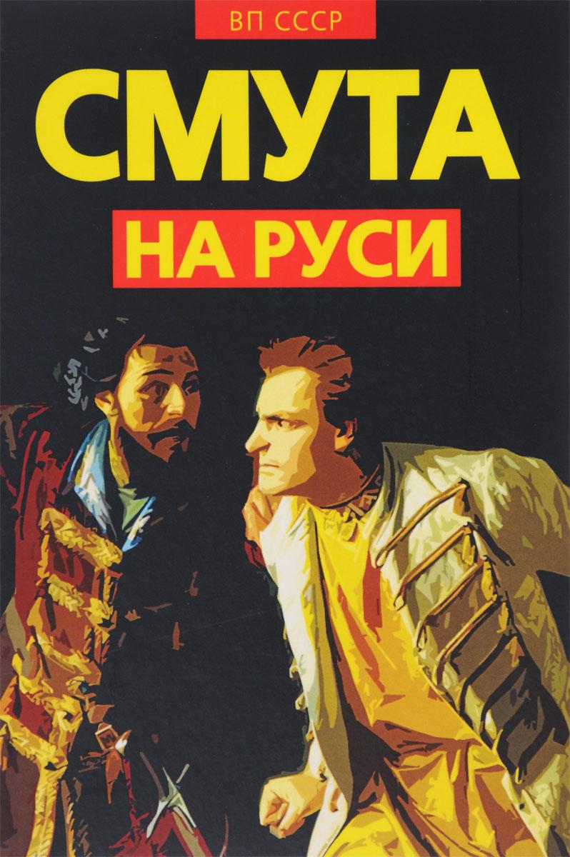 Внутренний Предиктор СССР Смута на Руси. Зарождение, течение, преодоление...