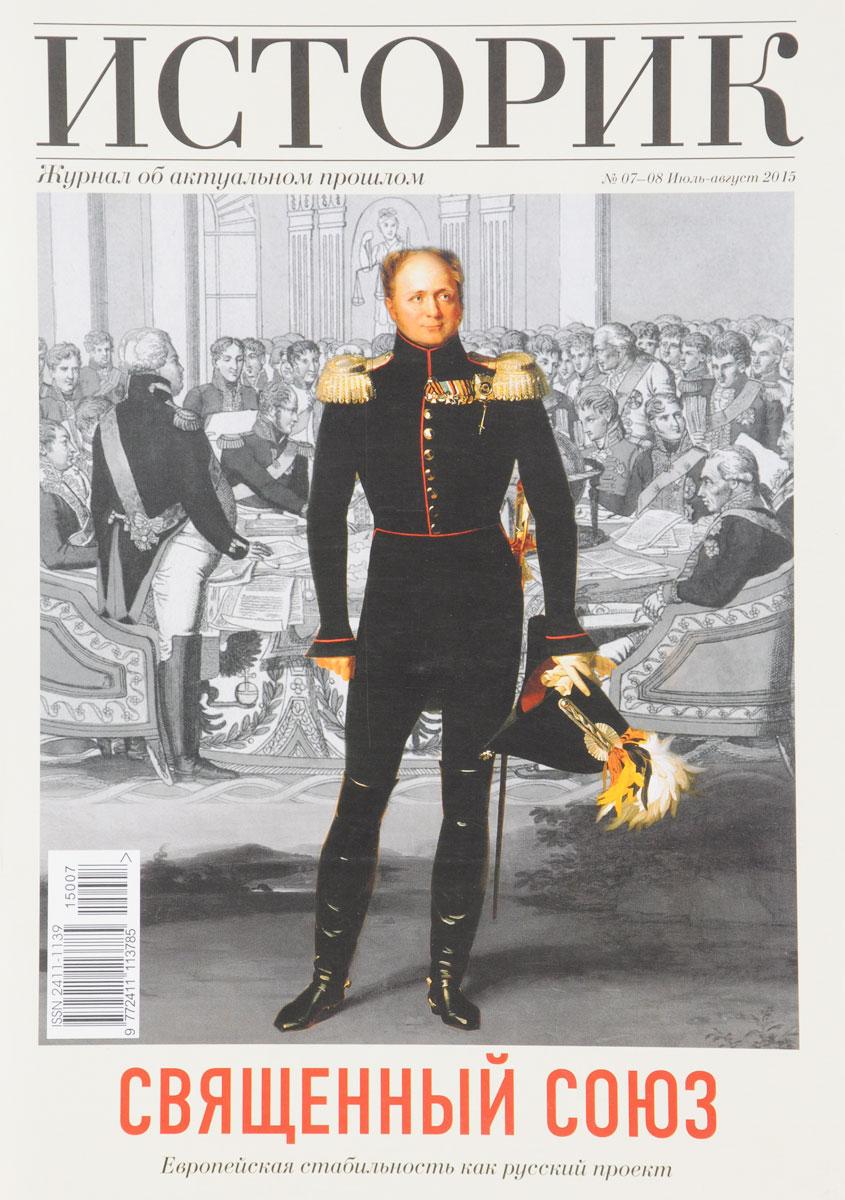 Историк, №07-08, июль-август, 2015 как номер для аськи